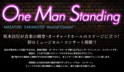 Screenmemo 2015 12 12 15 35 12 500x291 坂本昌行 ONE MAN STANDING 初日観劇で考えたこと 【OMS】