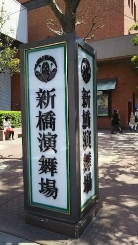 DSC 0091 281x500 【滝沢歌舞伎】2016.4.12お昼公演観劇しました【三宅健】