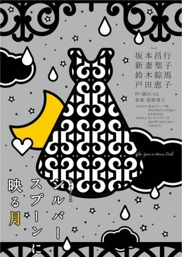silverspoon 354x500 大阪千秋楽!マーダー・フォー・トゥー当日券について!【坂本昌行】