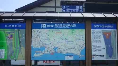 DSC 0375 500x281 中部道の駅 潮見坂~全国制覇を目指して~