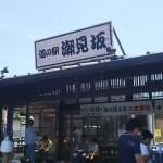 中部道の駅 潮見坂~全国制覇を目指して~