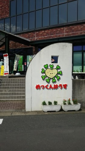 DSC 0394 281x500 中部道の駅 田原めっくんはうす~全国制覇を目指して~