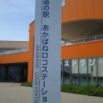 DSC 0396 150x150 中部道の駅 あかばねロコステーション~全国制覇を目指して~