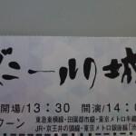 【森田剛・宮沢りえ】ビニールの城観劇!【ネタバレなし】