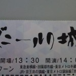 DSC 0516 150x150 【森田剛・宮沢りえ】ビニールの城観劇!【ネタバレなし】