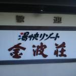 湯快リゾート初体験!石川金波荘は部屋からの眺めも夕食もgood!