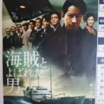 DSC 1273 150x150 【映画】海賊とよばれた男を見た感想!評価良し♪出光頑張れ!