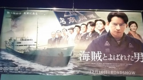 DSC 1274 500x281 【映画】海賊とよばれた男を見た感想!評価良し♪出光頑張れ!
