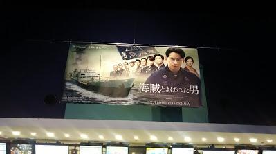 DSC 1275 【映画】海賊とよばれた男を見た感想!評価良し♪出光頑張れ!