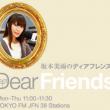 dearfriends