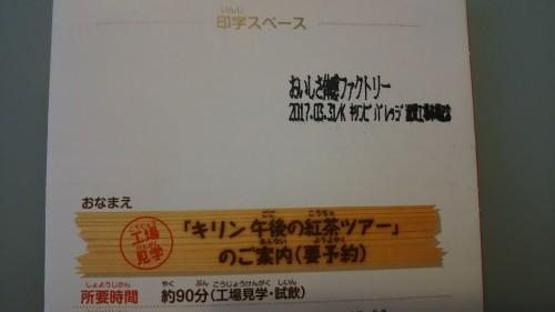 DSC 2022 500x281 キリンビール滋賀工場【午後の紅茶工場見学ツアー】に参加しました♪