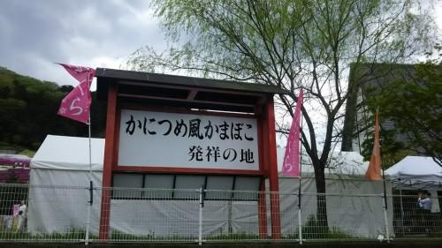 DSC 2085 500x281 ヤマサ蒲鉾工場見学&芝桜の小道見学【関西・兵庫・大人の工場見学】