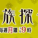 相葉雅紀主演月9ドラマ【貴族探偵】第一回目の私個人的な感想