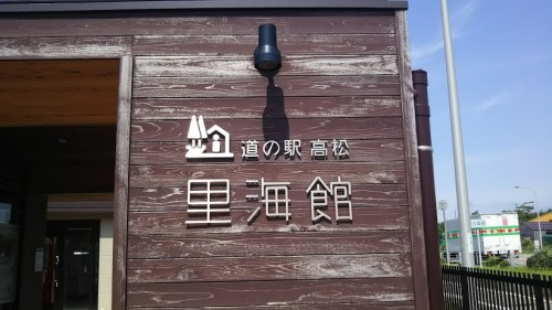 DSC 0600 500x281 【北陸道の駅】高松~全国制覇を目指して~