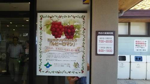 DSC 0608 500x281 【北陸道の駅】高松~全国制覇を目指して~