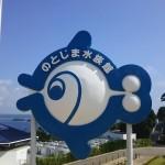 のとじま水族館のイルカショーが楽しい♪宿泊は金波荘がおすすめ☆