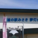 近畿道の駅 みさき夢灯台【大阪府】~全国制覇を目指して~