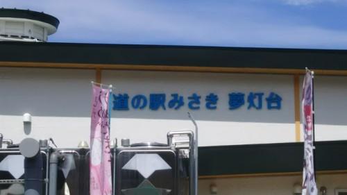 DSC 3232 500x281 近畿道の駅 みさき夢灯台【大阪府】~全国制覇を目指して~