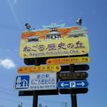 近畿道の駅 ねごろ歴史の丘【和歌山県】~全国制覇を目指して~