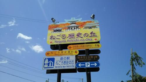 DSC 3238 500x281 近畿道の駅 ねごろ歴史の丘【和歌山県】~全国制覇を目指して~