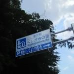 近畿道の駅 くしがきの里【和歌山県】~全国制覇を目指して~