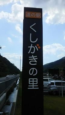 DSC 3259 近畿道の駅 くしがきの里【和歌山県】~全国制覇を目指して~
