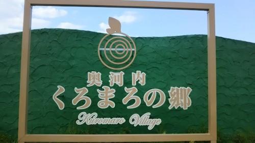 DSC 3266 500x281 近畿道の駅 奥河内くろまろの郷【大阪府】~全国制覇を目指して~