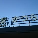 近畿道の駅 かつらぎ【奈良県】~全国制覇を目指して~