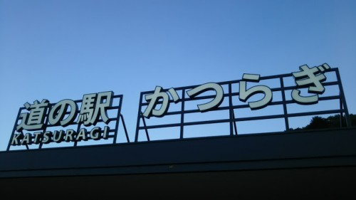 DSC 3274 500x281 近畿道の駅 かつらぎ【奈良県】~全国制覇を目指して~