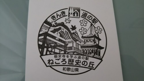 DSC 3295 500x281 近畿道の駅 ねごろ歴史の丘【和歌山県】~全国制覇を目指して~