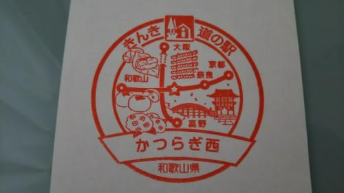 DSC 3297 500x281 近畿道の駅 かつらぎ西【和歌山県】~全国制覇を目指して~
