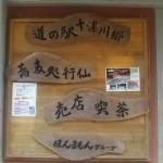 近畿道の駅 十津川郷【奈良県】~全国制覇を目指して~