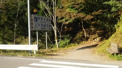 DSC 3824 500x281 近畿道の駅 熊野古道中辺路【和歌山県】~全国制覇を目指して~