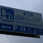 近畿道の駅 ごまさんスカイタワー【和歌山県】~全国制覇を目指して~