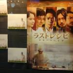 映画ラストレシピ~麒麟の舌の記憶の感想!心に響く素敵な人間ドラマ