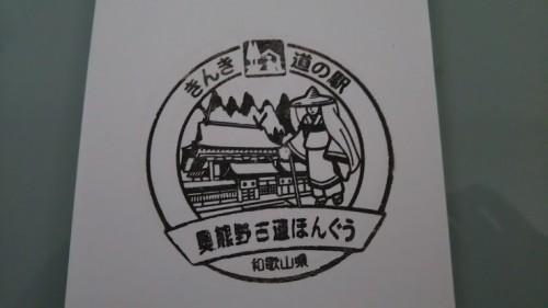 DSC 3869 500x281 近畿道の駅 奥熊野古道ほんぐう【和歌山県】~全国制覇を目指して~