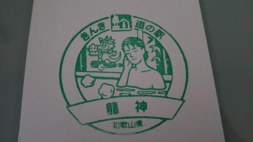 DSC 3871 500x281 近畿道の駅 龍神【和歌山県】~全国制覇を目指して~