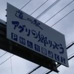 近畿道の駅 アグリの郷栗東【滋賀県】~全国制覇を目指して~