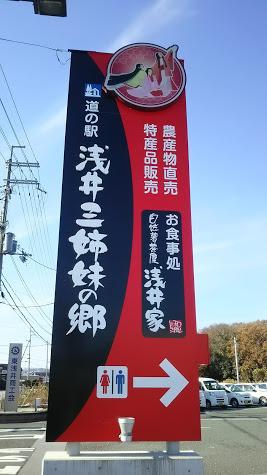 DSC 4102 近畿道の駅 浅井三姉妹の郷【滋賀県】~全国制覇を目指して~