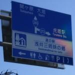 近畿道の駅 浅井三姉妹の郷【滋賀県】~全国制覇を目指して~