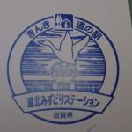近畿道の駅 湖北みずどりステーション【滋賀県】~全国制覇を目指して~