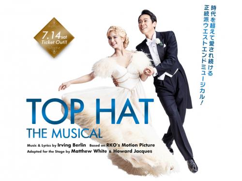 tophat1 500x374 坂本昌行主演!日本版【TOP HAT】11月~12月上演決定♡