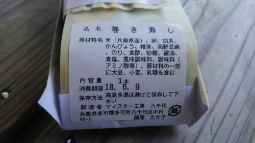DSC 5993 500x281 マイスター工房八千代の巻き寿司「天船巻きずし」を食べました♪
