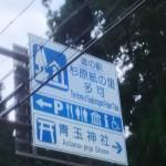 【近畿道の駅】杉原紙の里・多可~目指せ!全国制覇~【兵庫】