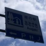 【近畿道の駅】あおがき~目指せ!全国制覇~【兵庫】