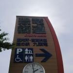 【近畿道の駅】九頭竜と九頭竜湖ダム~目指せ!全国制覇~【福井】