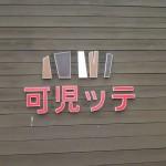 【中部道の駅】可児ッテ~目指せ!全国制覇~【岐阜】
