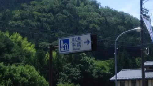 DSC 6257 500x281 【中部道の駅】平成~目指せ!全国制覇~【岐阜】