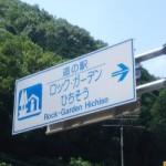 【中部道の駅】ロックガーデンひちそう~目指せ!全国制覇~【岐阜】