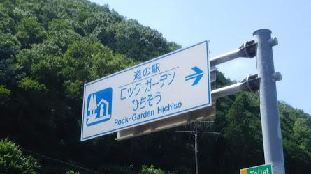 DSC 6302 【中部道の駅】ロックガーデンひちそう~目指せ!全国制覇~【岐阜】